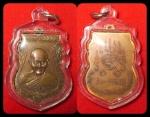 เหรียญหลวงพ่อไสว วัดปรีดาราม สวยพร้อมเลี่ยมใช้