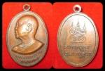 เหรียญอาจารย์ฝั้น อาจาโร ปี ๒๕๑๗ รุ่น ๕๑ ดูง่าย