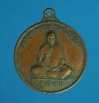 5163 เหรียญหลวงพ่อประจักษ์ วัดชัยสามหมอ ชัยภูมิ เนื้อทองแดง 28