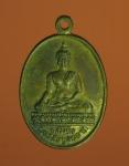 5186 เหรียญพระพุทธสมบูลยลาภ วัดยวด ท่าวุ้ง ลพบุรี เนื้อทองแดง  10