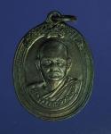 5180 เหรียญพระครูวิมลธรรมคุต วัดสวายตางวน บุรีรัมย์ เนื้อทองแดง 45