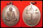 เหรียญหลวงพ่อคล้อย วัดถ้ำเขาเงิน รุ่นหลังยันต์นะสำเร็จ ปี 2538