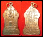 เหรียญหลวงปู่ศุข วัดมะขามเฒ่า หลวงพ่อเล็ก วัดสันติคีรีศรีบรมธาตุ ปลุกเสก น่าใช้ม