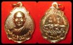เหรียญหลวงพ่อสมชาย วัดเขาสุกิม ฉลองอายุ 69 ปี รุ่นเมตตากะไหล่ทองสภาพสวย