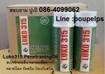 ฝ่ายขาย ปูเป้0864099062 line:poupelpsสินค้าLuko315  Penetraning Oil สเปรย์หล่อลื