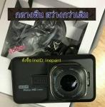 กล้องติดรถยนต์ WDR และ Parking Monitor บอดี้โลหะ จอใหญ่ 3.0นิ้ว สินค้าใหม่
