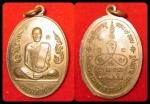เหรียญหลวงปู่ม่น วัดเนินตามาก ปี 2536 รุ่นลายเซ็นต์ สวยพร้อมซองเดิม
