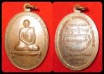 เหรียญหลวงปู่ชา วัดหนองป่าพง ปลุกเสกโดยหลวงพ่ออวน วัดจันทิยาวาส ปี2537