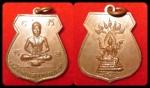 เหรียญเสด็จพ่อหลักพรหมเมศ ปี ๒๕๑๕ สวย (ขายแล้ว)