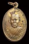 เหรียญหลวงพ่ออ้วน วัดบ้านโนนค้อ ศรีสะเกษ ปี 10   ( N31974)