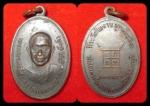 เหรียญหลวงพ่อวิริยังค์ วัดธรรมมงคล ปี ๒๕๑๔ สวย