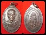 เหรียญหลวงพ่อเชย วัดเกาะลอยอุดมเอกธาราม ครบรอบ 72 ปี น่าใช้ (ขายแล้ว)