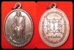 เหรียญพ่อท่านซัง วัดวัวหลุง รุ่นสร้างโบสถ์น้อย ปี2542(รุ่นเก้าอี้หวาย)