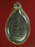 5391 เหรียญหลวงพระพุทธศรีประกายสิทย์ หลัง ภปร เนื้อทองแดง 10