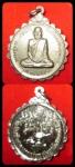เหรียญหลวงปู่ขาว อนาลโย วัดถ้ำกลองเพล ปลุกเสกไตรมาส ปี 2515 สวย