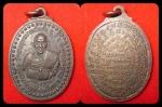 เหรียญครูบาชัยยะวงศาพัฒนา วัดพระพุทธบาทห้วยต้ม ปี ๒๕๓๗ สวย