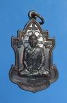 เหรียญพระครูประทีปกาญจนกิจ วัดหนองตะโก กาญจนบุรี (N32366)