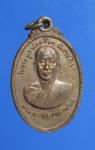 เหรียญท่านพ่อพระเทพรัตนโมลี หลังพระธาตุพนม (N32369)