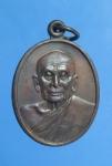 เหรียญพระครูบาอิน วัดฟ้าหลังกิ่ง จ.เชียงใหม่ (N32370)