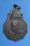 เหรียญสมเด็จพระนเรศวรมหาราช รุ่นแปดทิศพิทักษ์แผ่นดินสยาม (N32371)
