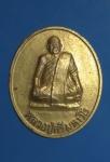 เหรียญหลวงปูศรีมหาวีโร จ.ร้อยเอ็ด (N32372)
