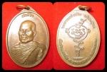 เหรียญสงบใจ หลวงปู่เฉลิม อภิวัณโณ วัดป่ามหาวัน ปี ๒๕๕๕ สวย