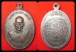 เหรียญหลวงพ่อกุ่ย วัดนกงาง ปี ๒๕๓๘ สวย