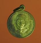 5552 เหรียญหลวงพ่อเกรียง วัดหินปักใหญ่ บ้านหมี่ ลพบุรี ปี 2521 เนื้อฝาบาตร 10