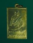 5605 เหรียญพระครูปทุมนวกิจ วัดบางกุฏีทอง ปทุมธานี 46