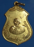 เหรียญหลวงปู่จั๊ม วัดดอนกระเบื้อง ราชบุรี (N32530)