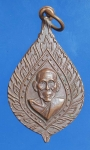 เหรียญพระเทพสุวรรณมุนี วัดมหาธาตุ เพชรบุรี ( N32534)