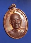 เหรียญหลวงปู่เกลี้ยง  วัดศรีธาตุ ศรีสะเกษ  เหรียญอายุยืน    ( N32556)