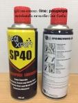ฝ่ายขาย ปูเป้0864099062 line:poupelps สินค้า SP40 Multi Purpose Lubricant สเปรย์