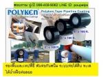 ฝ่ายขาย ปูเป้0864099062 line:poupelpsสินค้า เทปพีอีPolykenและDenso พันท่อใต้ดิน