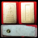 สมเด็จอรหัง ข้าวก้นบาตร ตะกรุดทองคำ หลวงพ่อเกษม เขมโก ปี ๒๕๓๕