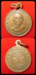 เหรียญกลมเล็ก หลวงพ่อคูณออกวัดสระแก้ว ปี ๒๕๒๐ (ขายแล้ว)