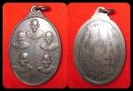 เหรียญเบญจภาคี 100 ปี โนนสูง สวย