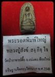 พระรอดพิมพ์ใหญ่ หลวงปู่สังข์ วัดป่าพระอาจารย์ตื้อ ปี 2548 สวย