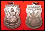 เหรียญหลวงพ่อพาน วัดโป่งกระสัง ปี ๒๕๓๘ บล็อคธรรมดา สวย