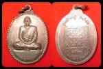 เหรียญหลวงพ่อแกง ปสาโท วัดน้ำปิง ปี ๒๕๓๗ สวย
