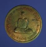 5860 เหรียญพ่อท่านนวล พ่อท่านท้วม วัดศรีสุวรรณ สุราษฏรธานี เนื้อทองแดง 85