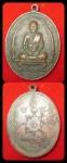 เหรียญหลวงพ่อเมือง วัดท่าแหน รุ่นไตรมาส ปี ๒๕๑๗