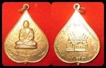 เหรียญหลวงปู่พิมพ์ วัดไชยาราม (หนองสวรรค์) รุ่น ๑ สวย