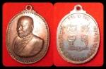 เหรียญหลวงปู่อ่อนศรี วัดถ้ำประทุน ปี ๒๕๔๐ รุ่นแรก สวย