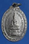เหรียญพระุทธโอสถาพร วัดยางงอน สุราษฎร์ธานี    ( N32926)