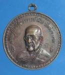 เหรียญหลวงพ่อผิว วัดสง่างาม  ราชบุรี ปี 19  ( N33013)
