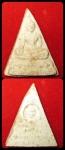 พระผงญาณนเรศวร์ สมเด็จพระญาณสังวร ปี ๒๕๒๘