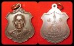 เหรียญหลวงปู่เพิ่ม วัดกลางบางแก้ว ปี ๒๕๒๖ รุ่นสุดท้าย สวย