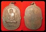 เหรียญหลวงพ่อสุด วัดกาหลง เสาร์ห้า ปี 23 เนื้อทองแดง มีโค๊ต (ขายแล้ว)