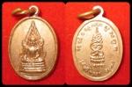 เหรียญชินราชเม็ดแตง หลวงพ่อเมี้ยน วัดโพธิ์กบเจา สวย